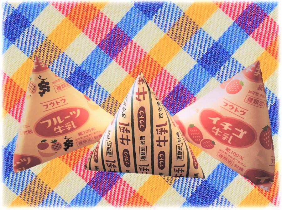 昭和の郷愁誘う三角パック牛乳