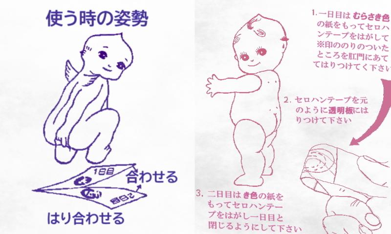 太郎くんとピンテープの赤ちゃん