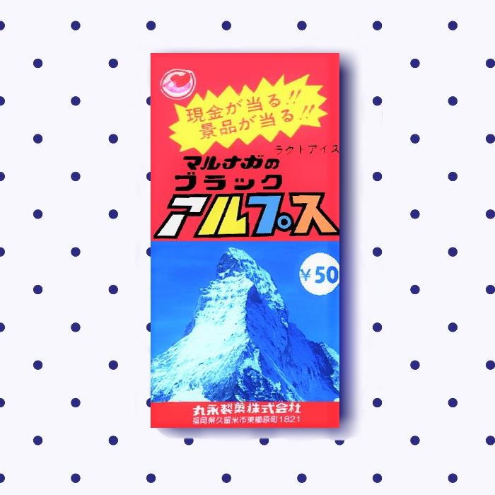 【九州地域限定】幻のチョコアイス・バー・アルプスメイト