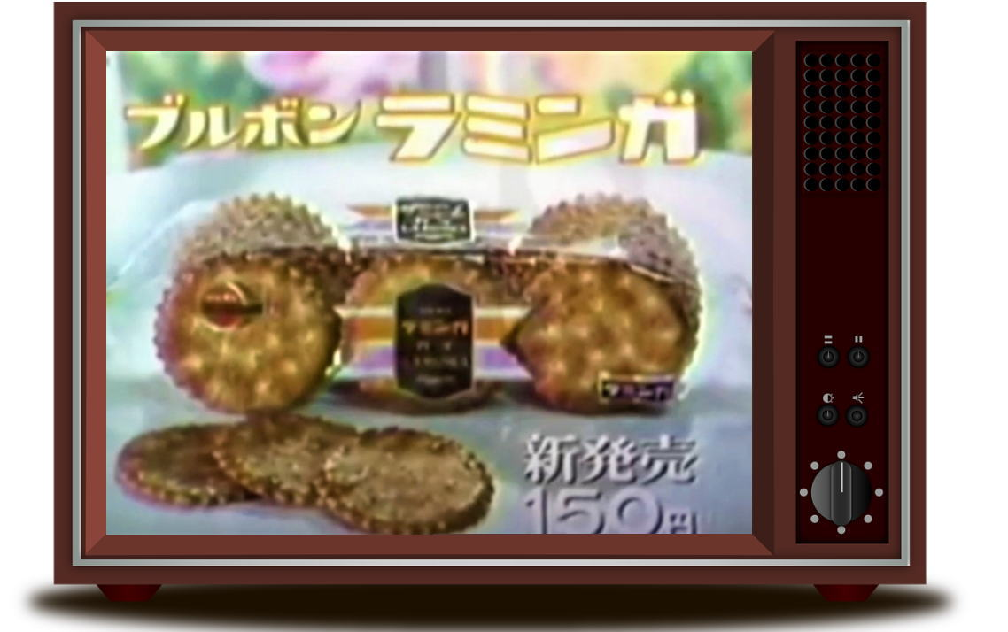 昭和の思い出薄焼きビスケット ブルボン・ラミンガ
