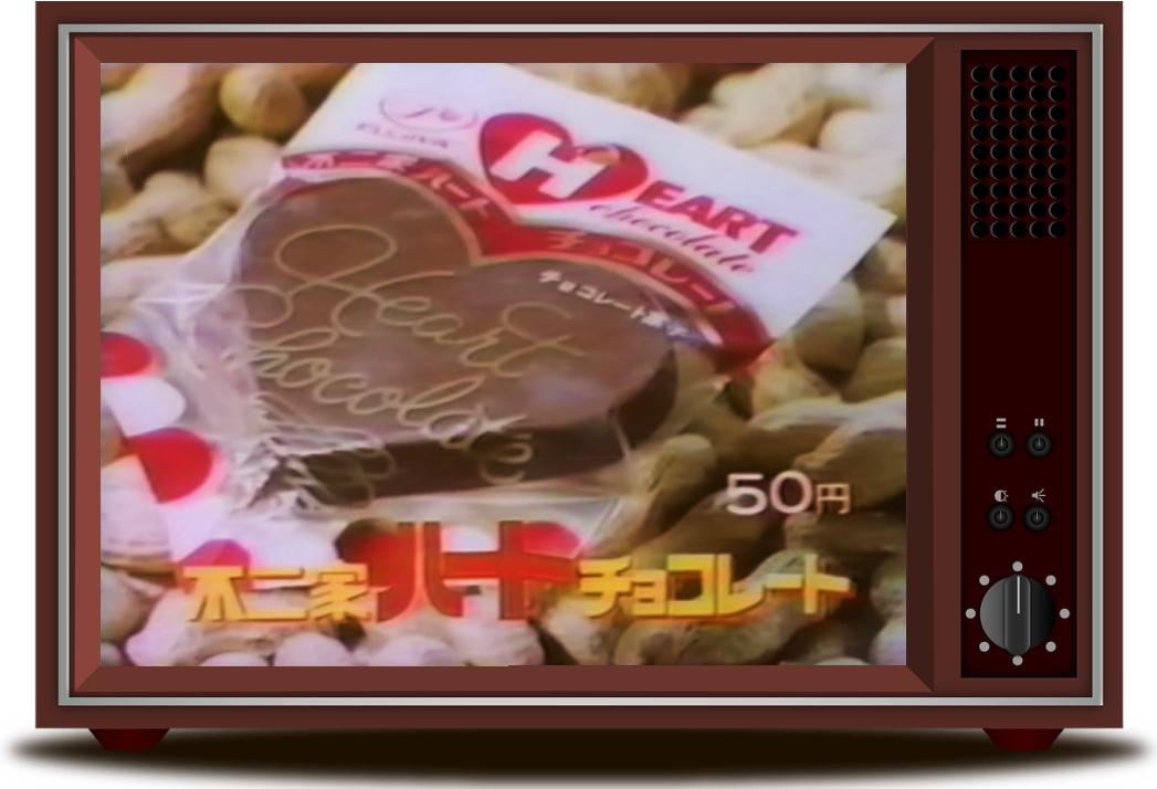 昭和っ子のバレンタインデーの定番 不二家ハートチョコレート