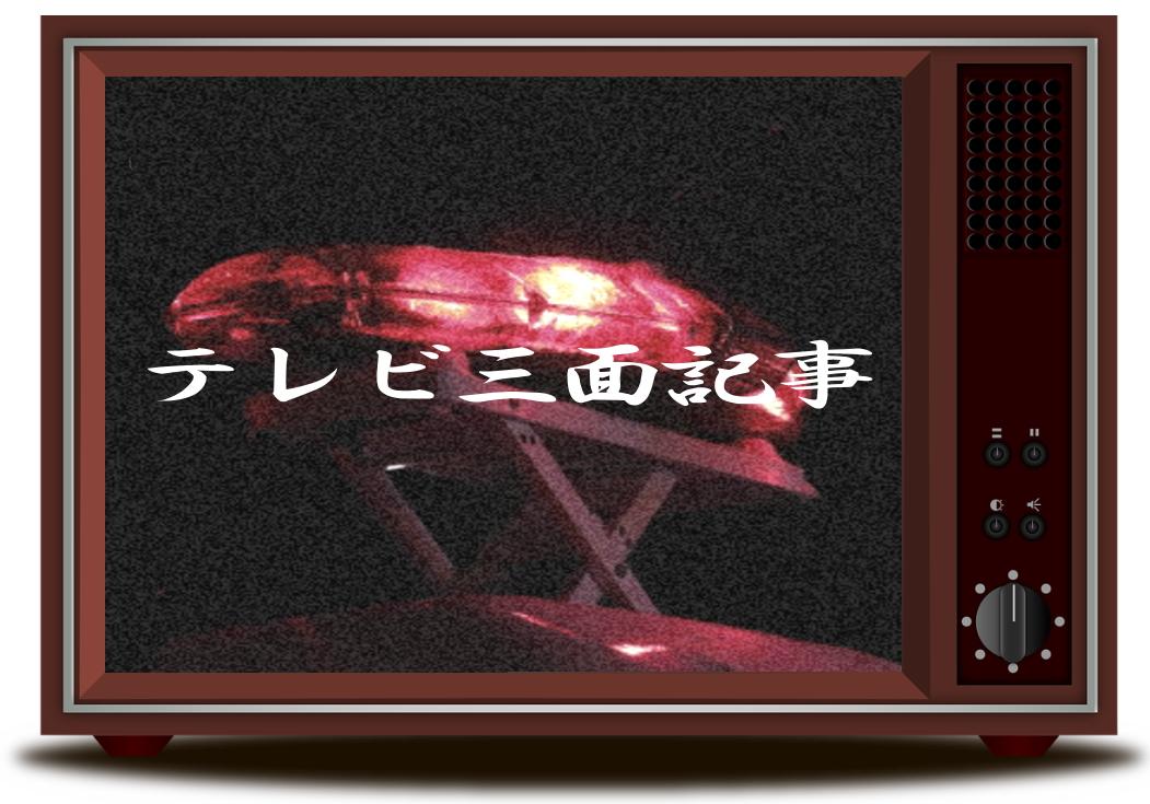 【ザ・昭和】お笑いのフリップ芸の元祖?「テレビ三面記事」